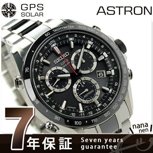 【バッグインバッグ付き♪】SBXB029 セイコー アストロン GPS ソーラー クロノグラフ メンズ SEIKO ASTRON 腕時計 コンフォテックス ブラック 時計【あす楽対応】