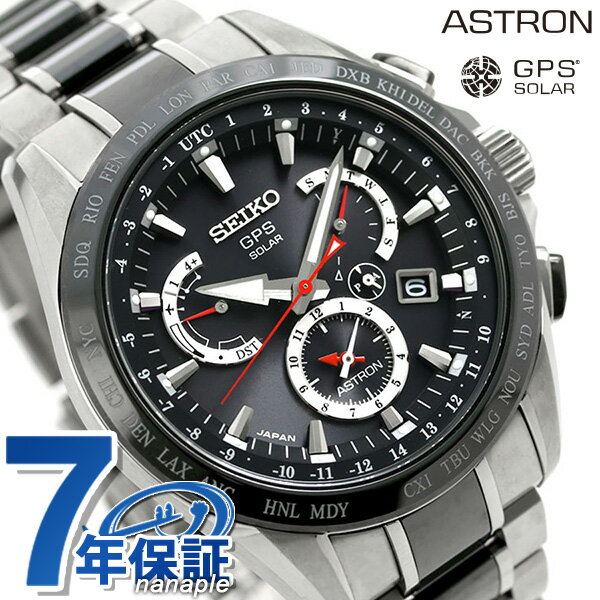 【ポーチ付き♪】SBXB041 セイコー アストロン GPSソーラー 8Xシリーズ デュアルタイム SEIKO ASTRON 腕時計 ブラック 時計【あす楽対応】