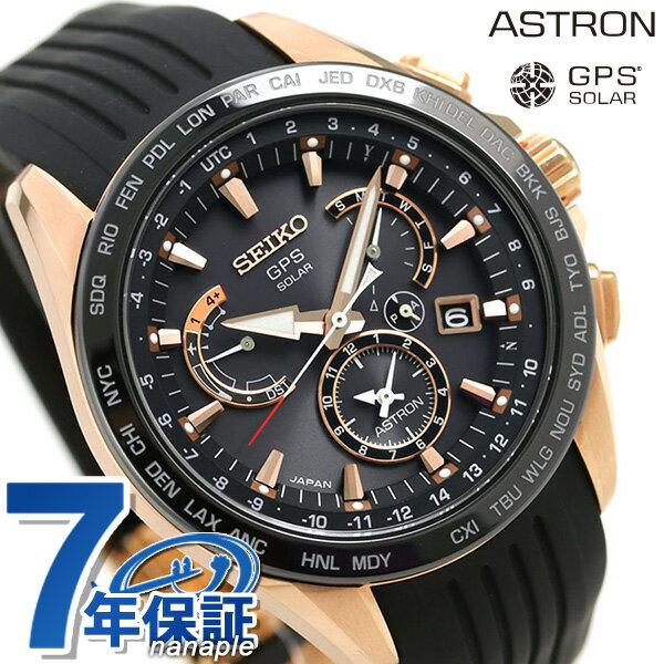 【ポーチ付き♪】SBXB055 セイコー アストロン GPSソーラー 8Xシリーズ デュアルタイム SEIKO ASTRON 腕時計 ブラック×ピンクゴールド
