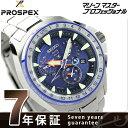 セイコー プロスペックス 限定モデル GPS ソーラー SBED001 SEIKO PROSPEX 腕時計 ネイビー【あす楽対応】
