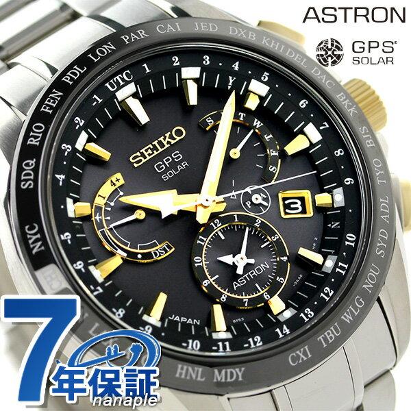 【バッグインバッグ付き♪】SBXB073 セイコー アストロン GPSソーラー 8Xシリーズ デュアルタイム SEIKO ASTRON 腕時計 時計