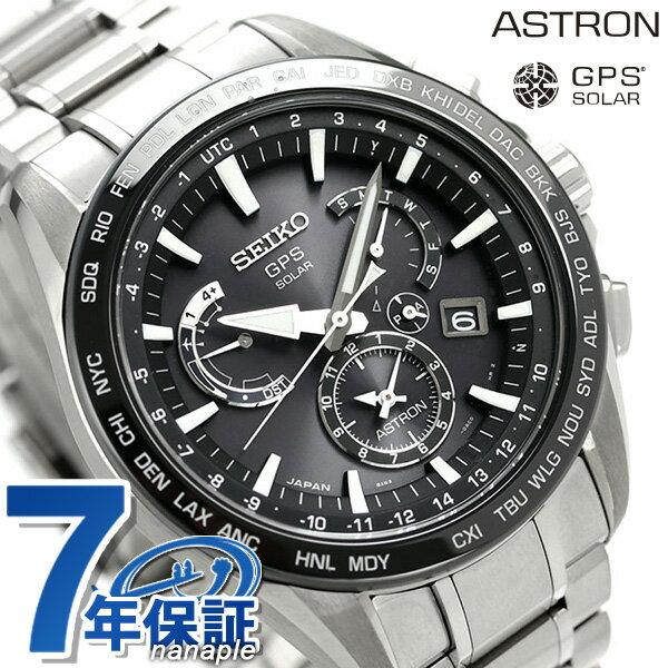 【ポーチ付き♪】SBXB077 セイコー アストロン GPSソーラー 8Xシリーズ デュアルタイム SEIKO ASTRON 腕時計