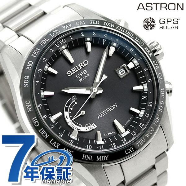 【5000円割引クーポン 20日9時59分まで】 【ポーチ付き♪】SBXB085 セイコー アストロン GPSソーラー 8Xシリーズ ワールドタイム SEIKO ASTRON 腕時計