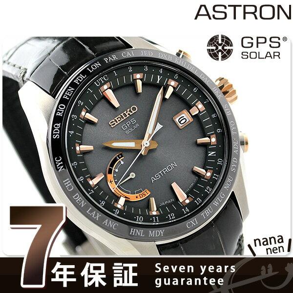 【バッグインバッグ付き♪】SBXB095 セイコー アストロン GPSソーラー 8Xシリーズ ワールドタイム SEIKO ASTRON 腕時計 時計【あす楽対応】