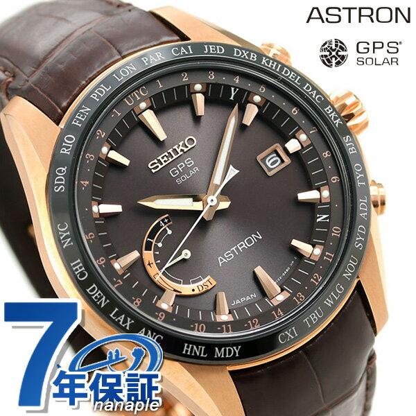 【5000円割引クーポン 20日9時59分まで】 【ポーチ付き♪】SBXB096 セイコー アストロン GPSソーラー 8Xシリーズ ワールドタイム SEIKO ASTRON 腕時計