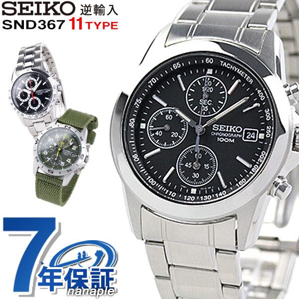 セイコー 逆輸入 海外モデル 高速クロノグラフ 腕時計 選べるモデル SND367 SEIKO 時計