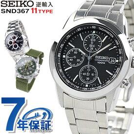 【20日なら全品5倍以上!店内ポイント最大46倍】 セイコー 逆輸入 海外モデル 高速クロノグラフ 腕時計 選べるモデル SND367 SEIKO 時計