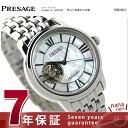 セイコー プレザージュ 自動巻き オープンハート 腕時計 SRRY021 SEIKO PRESAGE ホワイトシェル【あす楽対応】