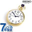 セイコー 国産鉄道時計 90周年 限定モデル ポケットウォッチ 日本製 懐中時計 SVBR007 SEIKO【あす楽対応】