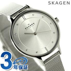 【25日は全品5倍にさらに+4倍でポイント最大32倍】 スカーゲン レディース 腕時計 ア二タ SKW2149 シルバー SKAGEN 時計 【あす楽対応】
