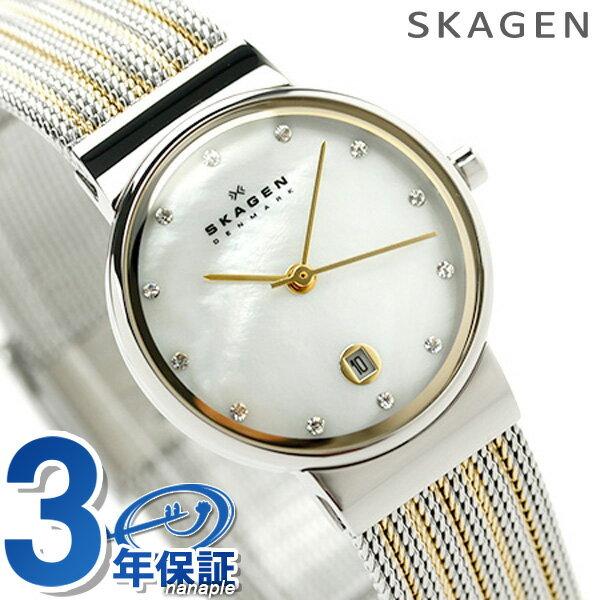 スカーゲン レディース クオーツ 腕時計 355SSGS SKAGEN ホワイトシェル × ゴールド 時計【あす楽対応】