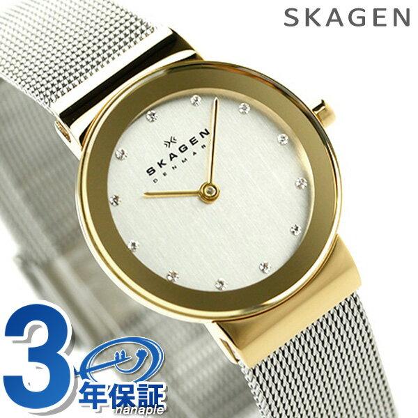 スカーゲン レディース クオーツ 腕時計 358SGSCD SKAGEN シルバー × ゴールド 時計【あす楽対応】
