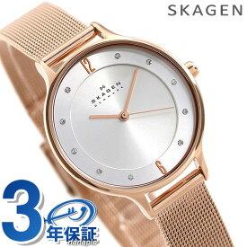 【20日は全品5倍でポイント最大22倍】 スカーゲン レディース 腕時計 メッシュベルト SKW2151 SKAGEN 時計 【あす楽対応】