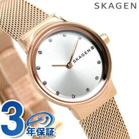 【20日は全品5倍でポイント最大22倍】 スカーゲン 時計 レディース フレヤ 26mm メッシュベルト SKW2665 ピンクゴールド SKAGEN 腕時計【あす楽対応】