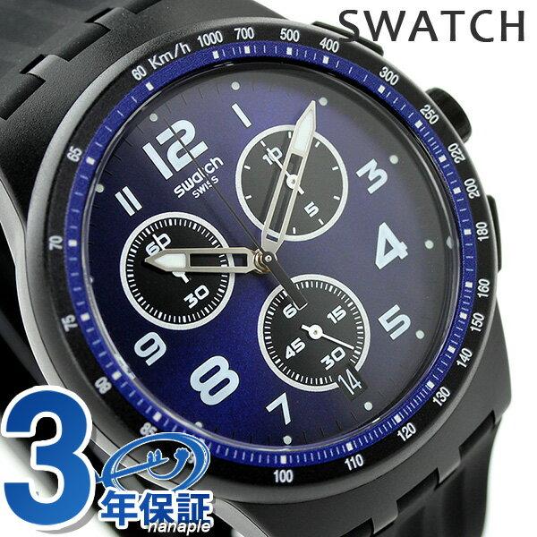 スウォッチ SWATCH 腕時計 スイス製 オリジナル クロノグラフ メンズ SUSB402 時計【あす楽対応】