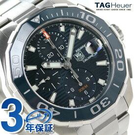 今なら店内ポイント最大49倍! タグホイヤー アクアレーサー 43mm クロノグラフ 腕時計 CAY211B.BA0927 TAG Heuer ネイビー 新品 時計【あす楽対応】