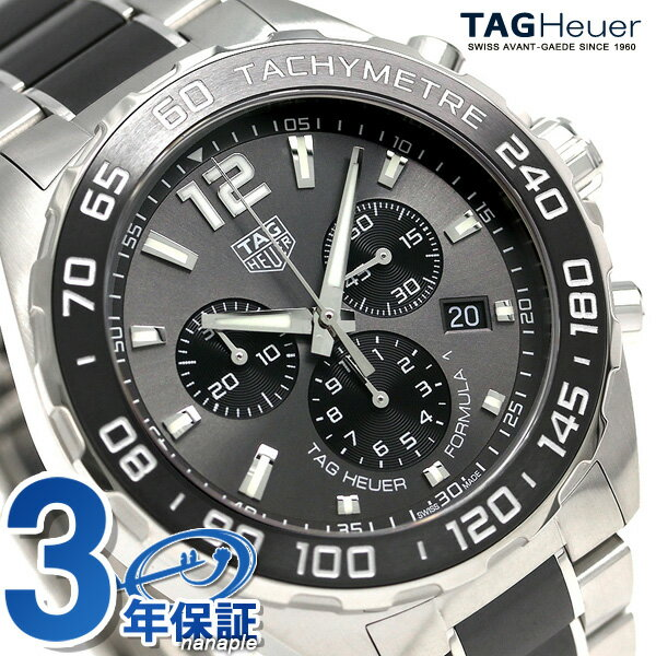 タグホイヤー フォーミュラ1 クロノグラフ 43MM メンズ CAZ1011.BA0843 TAG Heuer 腕時計 グレーシルバー 時計【あす楽対応】