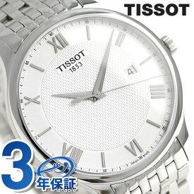 ティソ T-クラシック トラディション 42mm メンズ 腕時計 T063.610.11.038.00 TISSOT シルバー 時計【あす楽対応】