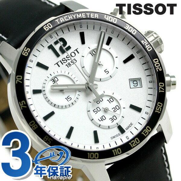 【6月上旬入荷予定 予約受付中♪】ティソ T-スポーツ クイックスター クロノグラフ 42mm T095.417.16.037.00 TISSOT 腕時計