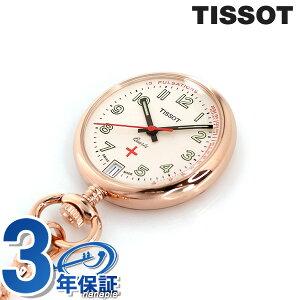 ティソ 懐中時計 T-ポケット アンファミエ 30mm ポケットウォッチ T81.7.223.92 TISSOT【あす楽対応】