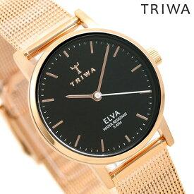 TRIWA トリワ 時計 スウェーデン 北欧 シンプル メッシュベルト 28mm レディース 腕時計 エルバ ELST102-EM021414【あす楽対応】