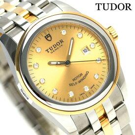 【今ならポイント最大32倍】 チューダー TUDOR チュードル グラマラス 31MM レディース 時計 53003 ゴールド 腕時計【あす楽対応】