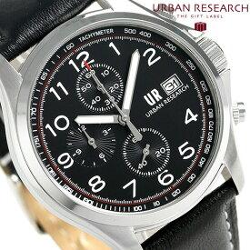 【25日なら全品5倍以上!店内ポイント最大37倍】 URBAN RESEARCH クロノグラフ 革ベルト メンズ 腕時計 UR003-01 アーバンリサーチ ブラック 時計