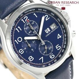 【25日なら全品5倍以上!店内ポイント最大37倍】 URBAN RESEARCH クロノグラフ 革ベルト メンズ 腕時計 UR003-02 アーバンリサーチ ブルー 時計