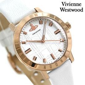 【当店なら!3,000円割引クーポン】 ヴィヴィアン ウエストウッド 時計 レディース VV152WHWH Vivienne Westwood 腕時計 ホワイト【あす楽対応】
