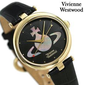【3,000円割引クーポン&店内ポイント最大44倍】 ヴィヴィアン ウエストウッド 時計 レディース VV184BKBK Vivienne Westwood 腕時計 ブラック×ブラックシェル【あす楽対応】