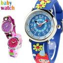 Babywatch zap a