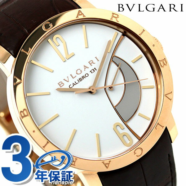 【エントリーでさらに3000ポイント!21日20時〜26日1時59分まで】 ブルガリ 時計 BVLGARI ブルガリ43MM 手巻き 腕時計 BBP43WGL ホワイト × ブラウン