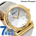 フェラガモ グランドメゾン レディース スイス製 腕時計 FG2150014 Salvatore Ferragamo ホワイトシェル