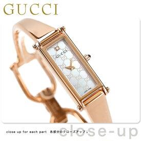 グッチ 時計 レディース GUCCI 腕時計 1500 ダイヤモンド ホワイトシェル × ピンクゴールド YA015560【あす楽対応】