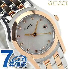 【今なら店内ポイント最大44倍】 グッチ 時計 レディース GUCCI 腕時計 Gクラス デイト ダイヤモンド ホワイトシェル × ピンクゴールド YA055535