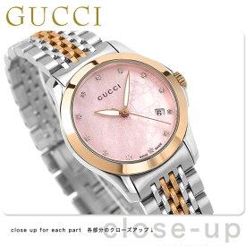【今なら店内ポイント最大44倍】 グッチ 時計 レディース GUCCI 腕時計 Gタイムレス ダイヤモンド YA126538 ピンクシェル × ピンクゴールド