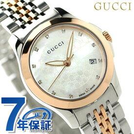 【今なら店内ポイント最大44倍】 グッチ 時計 レディース GUCCI 腕時計 Gタイムレス ダイヤモンド YA126539 ホワイトシェル × ピンクゴールド