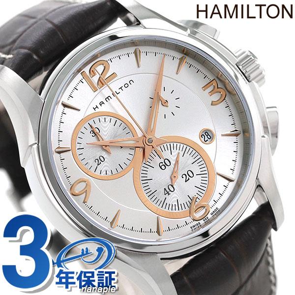 ハミルトン ジャズマスター 腕時計 HAMILTON H32612555 時計【あす楽対応】