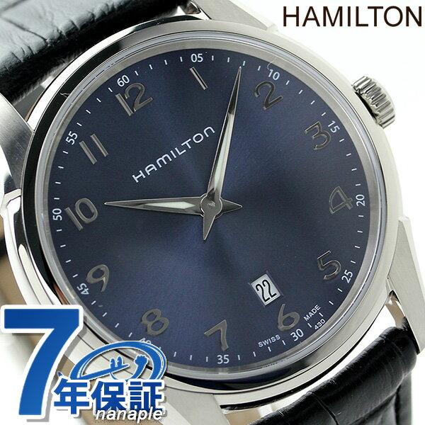 ハミルトン ジャズマスター 腕時計 HAMILTON H38511743 シンライン 時計【あす楽対応】