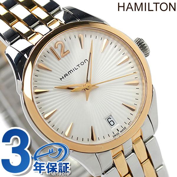 ハミルトン ジャズマスター 腕時計 HAMILTON H42221155 ジャズマスター レディ 時計【あす楽対応】