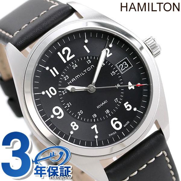 ハミルトン カーキ フィールド 腕時計 HAMILTON H68551733 時計