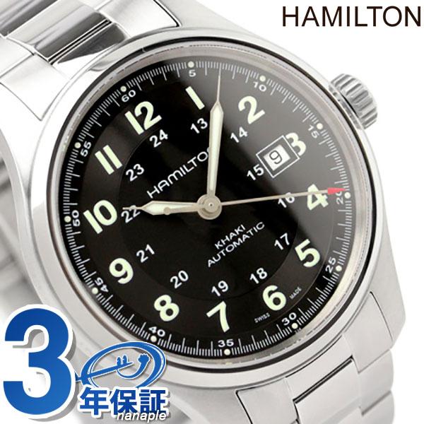 ハミルトン カーキ フィールド 腕時計 チタン HAMILTON H70525133 時計【あす楽対応】