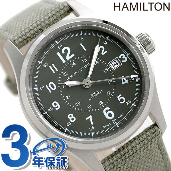 【エントリーだけでポイント5倍 27日9:59まで】 ハミルトン カーキ フィールド 腕時計 HAMILTON H70595963 オート 40mm 時計