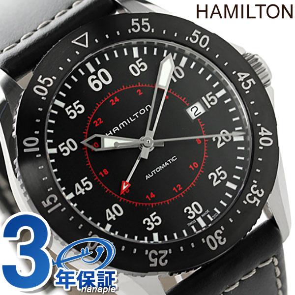 ハミルトン カーキ 腕時計 HAMILTON H76755735 パイロット GMT 時計【あす楽対応】
