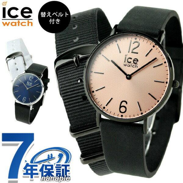 アイスウォッチ ICE WATCH アイス シティ ユニセックス 腕時計 時計【あす楽対応】