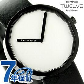 【20日はさらに+4倍でポイント最大27倍】 イッセイミヤケ トゥエルブ 深澤直人 クオーツ メンズ SILAP002 ISSEY MIYAKE 腕時計 ホワイト×ブラック 時計