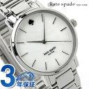 【9月下旬入荷予定 予約受付中♪】ケイトスペード ニューヨーク 腕時計 レディース グラマシー ホワイトシェル KATE SPADE NEW YORK 1YRU0001