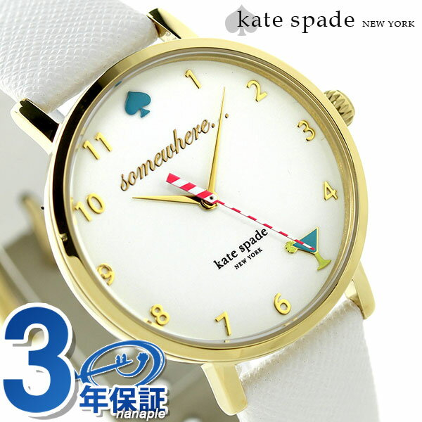 【当店なら!さらにポイント+4倍!21日1時59分まで】 ケイトスペード 時計 レディース KATE SPADE NEW YORK 腕時計 メトロ ホワイト 1YRU0765【あす楽対応】