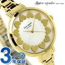 ケイトスペード 時計 レディース KATE SPADE NEW YORK 腕時計 ハート グラマシー ホワイトシェル×ゴールド KSW1035