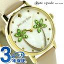 ケイトスペード 時計 レディース KATE SPADE NEW YORK 腕時計 メトロ 34mm KSW1103 ホワイトシェル×ベージュ